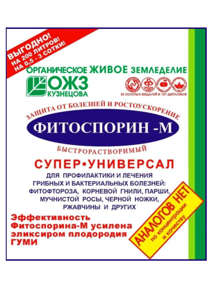 Фитоспорин-М, универсальный