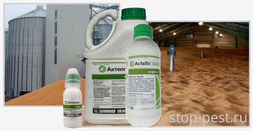 Применение «Актеллик, КЭ» для дезинфекции зерна и зернохранилищ