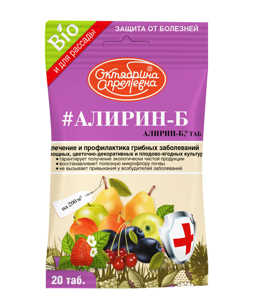 Алирин-Б, биофунгицид