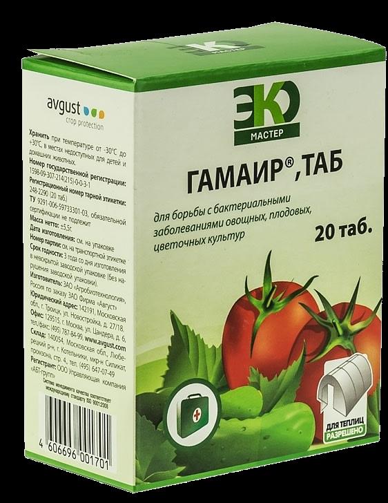 Гамаир, биофунгицид