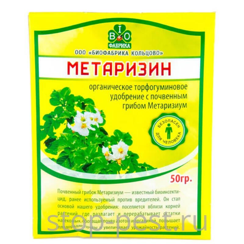 Метаризин, биологический инсектицид
