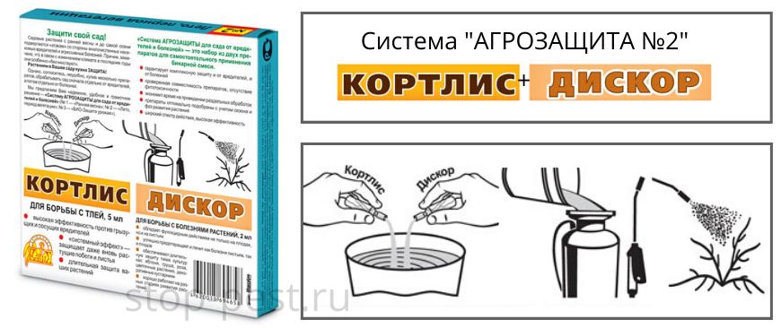 """Система """"АГРОЗАЩИТА №2"""" (лето)"""