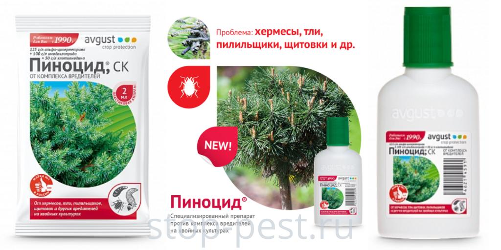 """""""Пиноцид, СК"""" - комплексный инсектицид для защиты хвойных культур от насекомых - вредителей"""
