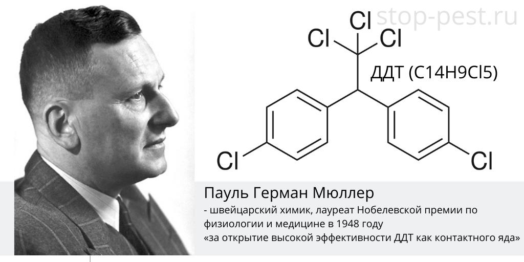 Пауль Герман Мюллер обнаружил инсектицидные свойства ДДТ - революционного открытия в области пестицидов