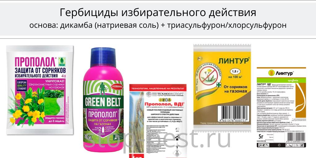 Примеры двухкомпонентных гербицидов избирательного/селективного действия