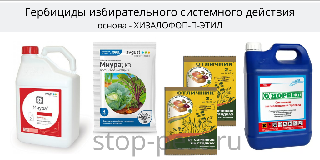 Примеры гербицидов селективного действия на основе хизалофоп-п-этила