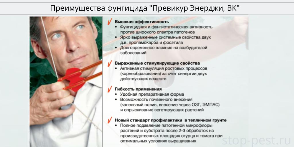 """Отличительные преимущества """"Превикур Энерджи"""""""