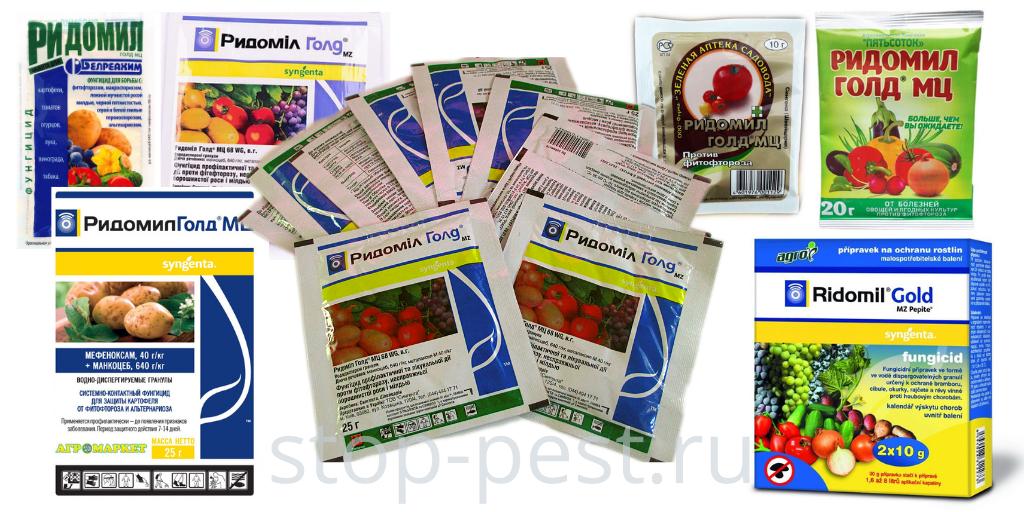 «Ридомил Голд» - примеры выпускаемых препаратов в мелкой фасовке