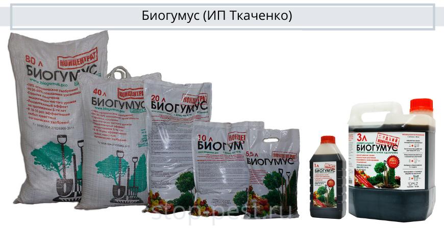 Биогумус ИП Ткаченко - линейка выпускаемой продукции